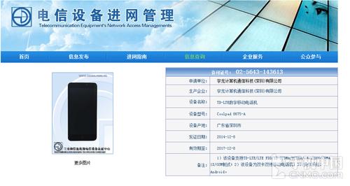 大神F2全网通或30日发布 角逐千元市场第3张图