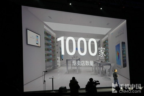 达成目标 魅族建立第1000家线下专卖店