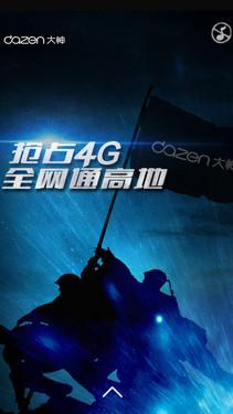 64位8核4G全网通 大神新品12月30日发布