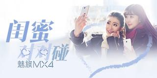 爱美志:魅族MX4闺蜜对对碰_手机中国