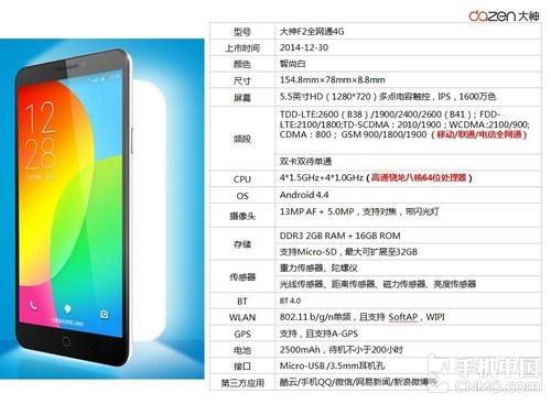 大神F2全网通4G版将上市 千元竞争加剧
