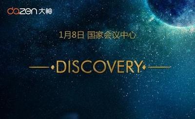 酷派大神X7最新新闻动态 手机中国第7页