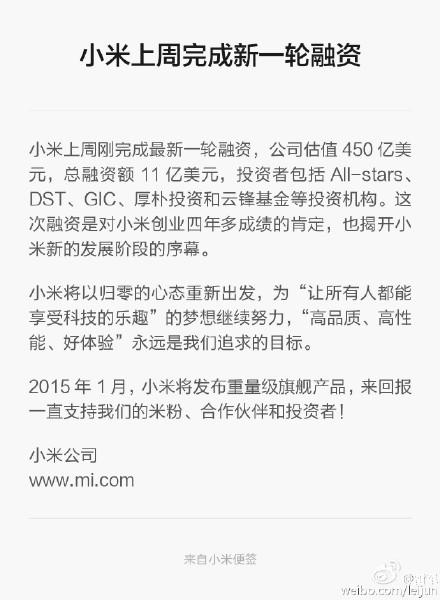 雷军爆料:下月将发布重量级旗舰产品第2张图