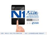 2.3GHz主频强悍四核 诺基亚N1跑分曝光