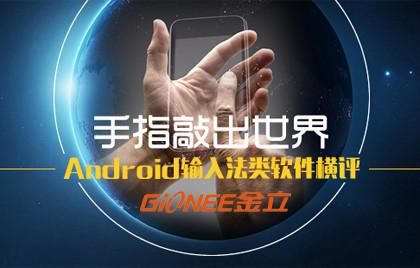 Android输入法类软件横评