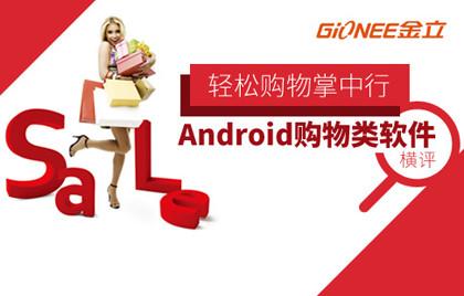 Android购物类软件横评