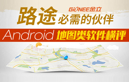 Android地图类软件横评