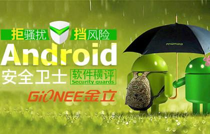 Android安全卫士软件横评