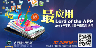最应用-2014年度软件横评文章_手机中国