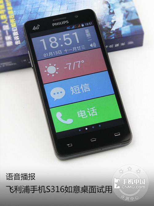 语音播报 飞利浦手机S316如意桌面试用