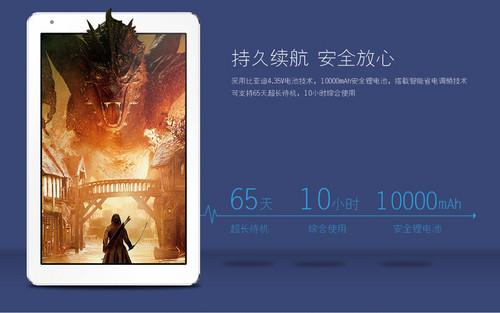 0元预约送键盘 蓝魔i10s win8京东预售