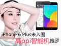 iPhone 6 Plus未入围 高ppi智能机搜罗