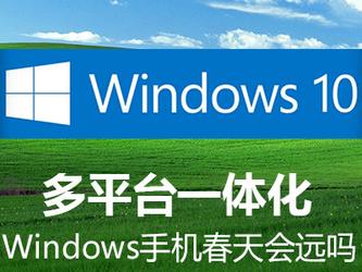 多平台一体化 Windows手机春天会远吗