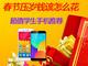 春节压岁钱该怎么花 超值学生手机推荐