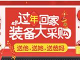 购机送724元大礼包 金立官网火热促销