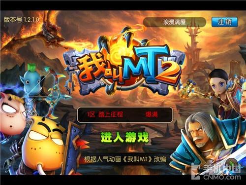 告别传统卡牌游戏 《我叫MT2》新手攻略