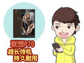 漫画连载:联想P70超