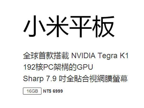 售价6999新台币 小米平板即将上市台湾