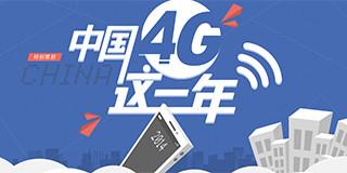 2014年终特别策划:中国4G这一年_手机中国