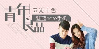 爱美志:魅蓝note手机 青年良品 五光十色_手机中国