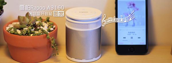 雷柏Rapoo A3160 蓝牙4.0迷你音箱图赏