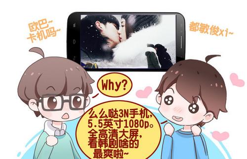 漫画连载:TCL么么哒3N情人节首选