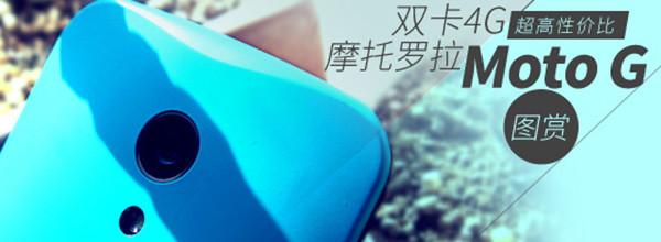 双卡4G超高性价比 摩托罗拉Moto G图赏