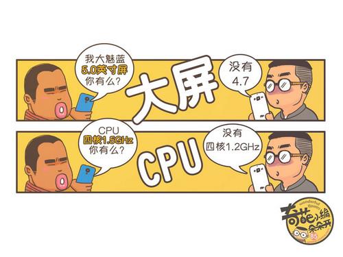 漫画连载:当米粉遇上魅友