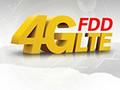 发放FDD LTE牌照有利电信联通难改大格局