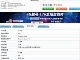 内存CPU升级 国行Lumia 640 XL配置曝光