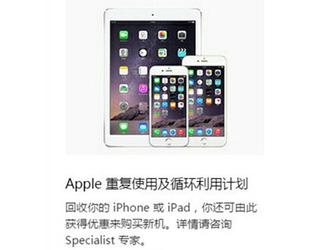 iPhone/iPad以旧换新来华 4s仅抵500元