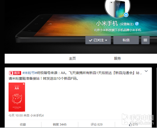 跟三星苹果较力小米v苹果或于明日发布为什么小米手机会出水图片