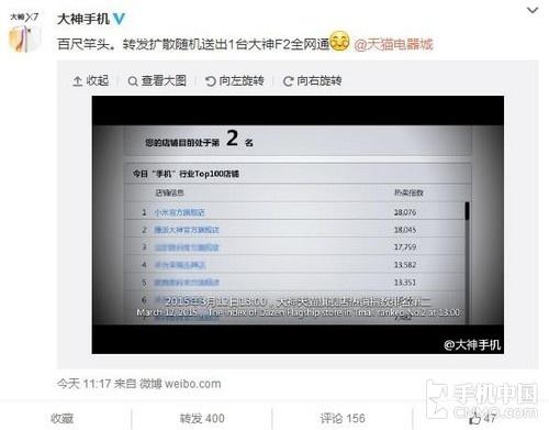 天貓熱賣拼小米 大神鞏固電商TOP3地位第1張圖