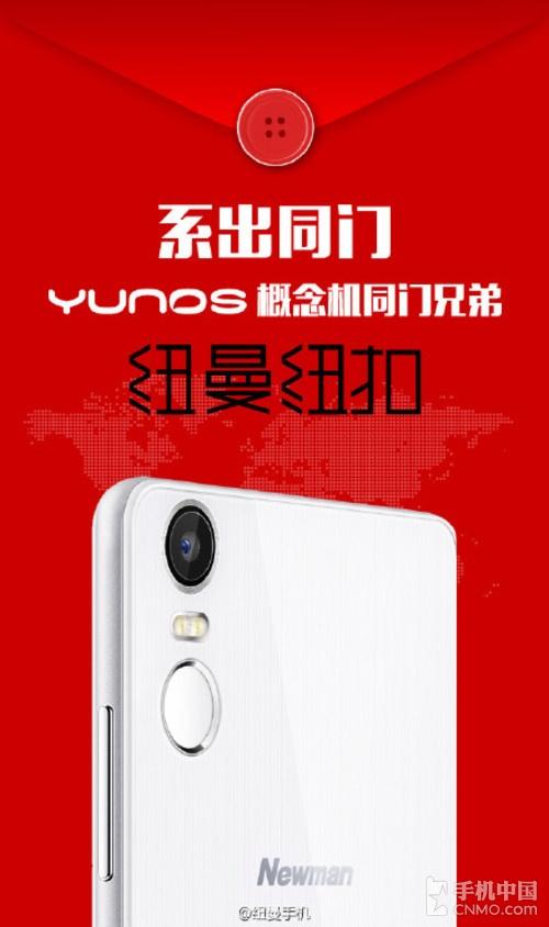 支持指紋識別/快充 YunOS新機細節曝光第2張圖