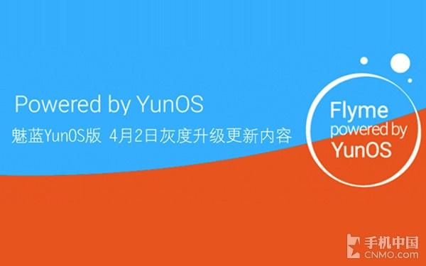 提升用戶體驗 YunOS版魅藍系統再獲第1張圖