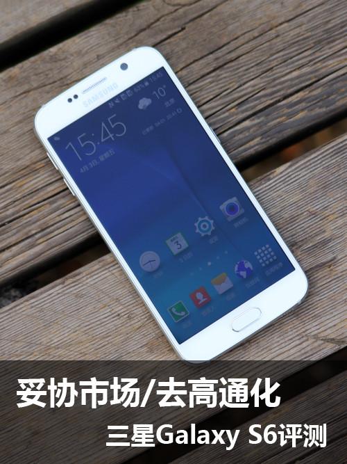 妥协市场/去高通化 三星Galaxy S6评测第1张图