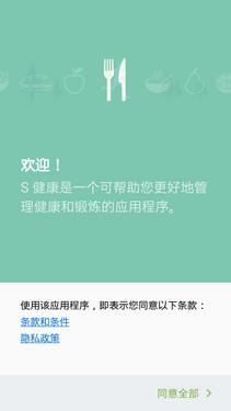妥协市场/去高通化 三星Galaxy S6评测第20张图