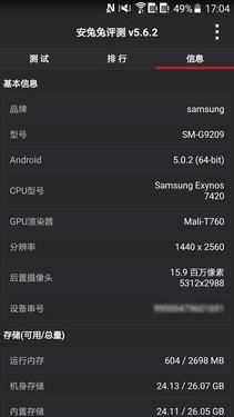 妥协市场/去高通化 三星Galaxy S6评测第26张图