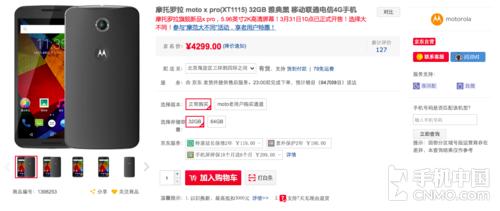 旗艦配置4299元起售 Moto X Pro熱賣中第1張圖