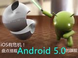 iOS有危机!盘点搭载Android 5.0的旗舰