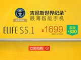 吉尼斯记录最薄手机 金立S5.1直降300元