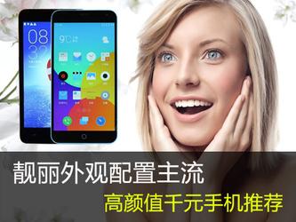 靓丽外观配置主流 高颜值千元手机推荐