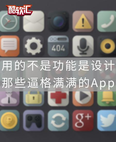 用的不是功能是设计 那些逼格满满的App
