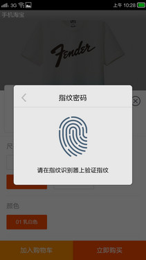 功能更丰富 纽曼纽扣指纹识别2.0评测