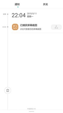 64位8核2GB运存799元 荣耀畅玩4c评测第26张图