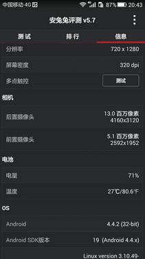 64位8核2GB运存799元 荣耀畅玩4c评测第43张图