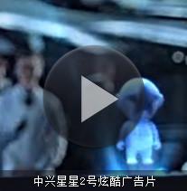 中兴星星2号炫酷广告片