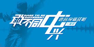 敢不同!中兴语音战略一周年专题_手机中国