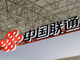 中国联通开启4G转售 7月向虚商开放4G
