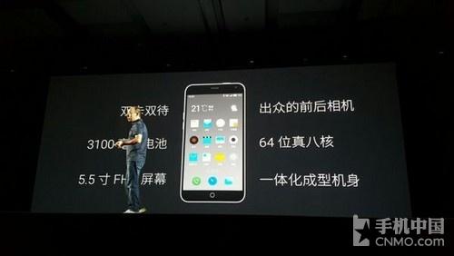 魅蓝note2发布:全新mBack交互/799元第4张图